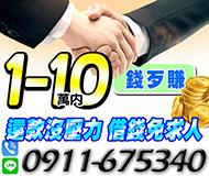【借錢還款沒壓力】快速借錢免求人 | 1-10萬 整合負債正派經營【速交貸】
