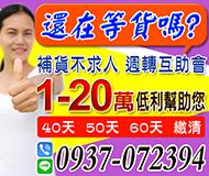 【低利幫助您 周轉互助會】40天50天60天繳清 | 1-20萬 市場店面攤販八大【速交貸】