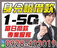 身份證借款 小額借款 | 1-50萬 當日撥款專業服務【速交貸】