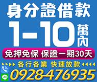 【免押免保 身份證借款】保證30天一期 | 1-10萬 各行各業快速放款【速交貸】