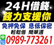 【24H借錢 輕鬆借】息低保密 簡單還 | 免押免保另有優惠方案全心幫您【速交貸】