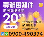【專辦困難件 諮詢免費】助您擺脫債務 | 20萬內還款期數拉長減輕利息降低月付金【速交貸】