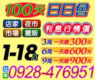 【100天 日日會】利息行情價 | 1-18萬 3萬一天繳300元起 店家夜市市場攤販【速交貸】