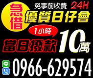 【急借 優質日仔會】當日撥款 免事前收費 | 24H 1小時快速撥款 10萬內【速交貸】