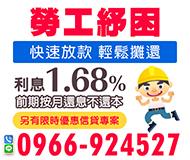【勞工紓困 快速放款】利息1.68%起 輕鬆攤還 | 前期按月還息不還本 另有限時優惠信貸專案【速交貸】