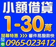 【開幕特惠 小額借貸】民間借款 金主自營 | 1-30萬 不讓您白繳利息本金+利息【速交貸】