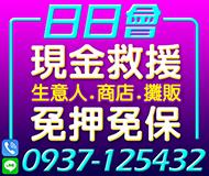 【日日會 現金救援】免押免保 | 生意人 商店 攤販【速交貸】
