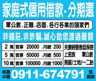 【家庭式信用借款 分期還】非錢莊非詐騙誠心助您 | 10萬內 實拿10000月繳1000起【速交貸】