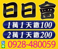 【日日會】1萬1天繳100起 | 2萬1天繳200起【速交貸】