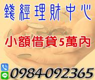 【錢經理財中心】小額借貸 | 5萬內 現金借貸代書貸款【速交貸】