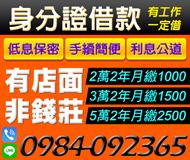 【身分證借款 有店面】利息公道 手續簡便 | 5萬2年月繳2500起【速交貸】