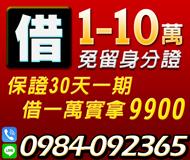 【借錢借款 免留身分證】保證月息 30天一期 | 1-10萬 借一萬實拿9900【速交貸】
