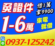 【證件借款 免押證件】借1萬拿9900 | 1-6萬 來電急借立即撥款【速交貸】