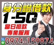 【當日撥款 專業服務】身份證借款 小額借款 | 1-50萬【速交貸】