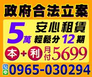 【本金+利息 月付5699起】安心借貸 合法借貸 | 5萬輕鬆分12期【速交貸】