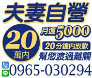 【夫妻自營 月還5000起】20分鐘內放款 | 20萬內 幫您渡過難關【速交貸】