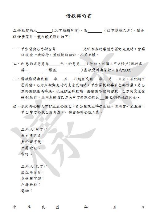 【金融理財資訊】簡易借款契約書範本下載(2021-07-06)