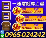 【一通電話馬上借】日日會 | 3萬5萬9萬 實拿日繳500起【速交貸】