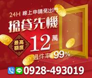 24H線上申貸免出門 搶貸先機 | 最高額度12萬 過件率99%【速交貸】